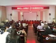 唐河县人民医院 2018年秋期消防培训会