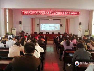 2018年河南省 血液净化标准操作技能比赛.南阳平顶山分站赛 ——在我院隆重举行