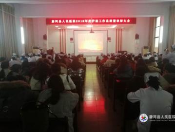 """""""质量、服务、创新、人文"""" 唐河县人民医院2018年度护理总结暨表彰大会"""