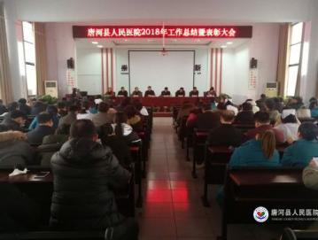 唐河县人民医院召开2018年工作总结暨表彰大会