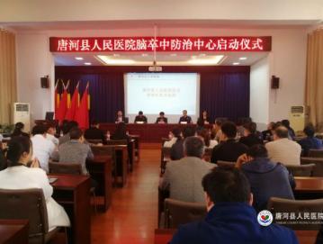 唐河县脑卒中防治中心启动仪式——在唐河县人民医院召开