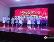 我院举办2019年5.12护士节表彰庆祝大会