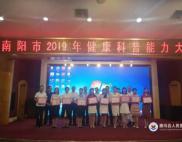 唐河县人民医院的李竞勇夺南阳市2019年健康科普能力大赛第二名