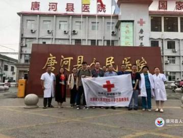 河南省人民医院红会送医 药物管理论坛在唐河县人民医院召开