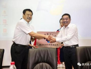 唐河县人民医院与河南省直第三人民医院 建立椎间盘病专科联盟