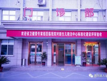 唐河县危重新生儿救治中心标准化建设省级验收