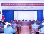 唐河县人民医院召开对新型冠状病毒肺炎的防控诊治培训会