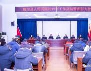 唐河县人民医院召开2019年医院工作总结暨表彰大会