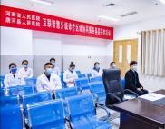 唐河县人民医院与河南省人民医院互联智慧分级诊疗区域协同服务签约
