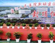 唐河县人民医院新院区项目——行政办公楼封顶仪式