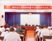 唐河县人民医院创伤中心建设办公会议
