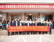 郑州大学第三附属医院童心项目先天性心脏病及出生缺陷疾病爱心义诊活动在我院隆重举行