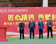 唐河县人民医院分院建设项目——2#病房楼封顶仪式