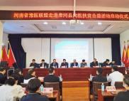 河南省豫医联盟助医扶贫公益活动启动仪式在我院举行