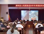 唐河县人民医院2020年冬季消防培训会