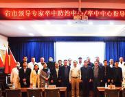 河南省脑卒中专家组对唐河县人民医院卒中防治中心、卒中中心进行现场指导评价