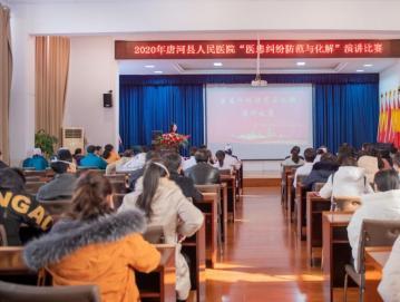 """唐河县人民医院举办2020年""""医患纠纷防范与化解""""主题演讲比赛"""