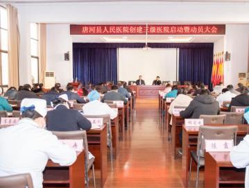 唐河县人民医院创建三级医院启动暨动员大会