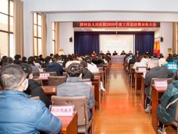 唐河县人民医院召开2020年医院工作总结暨表彰大会