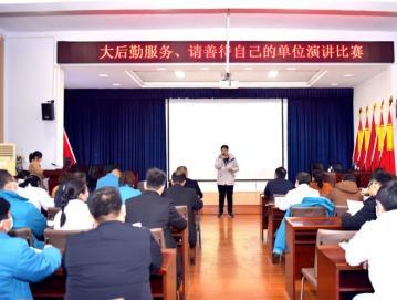 """唐河县人民医院举行""""大后勤服务、请善待自己的单位""""主题演讲比赛"""