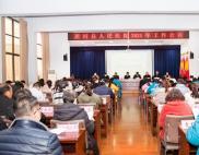 唐河县人民医院召开2021年工作会议