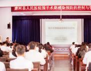 唐河县人民医院举行围手术期感染预防的控制与管理培训会