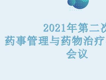 唐河县人民医院召开2021年第二次药事管理与药物治疗学委员会会议