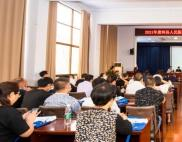 唐河县医共体2021年首次内分泌代谢性疾病学术会议在唐河县人民医院举行